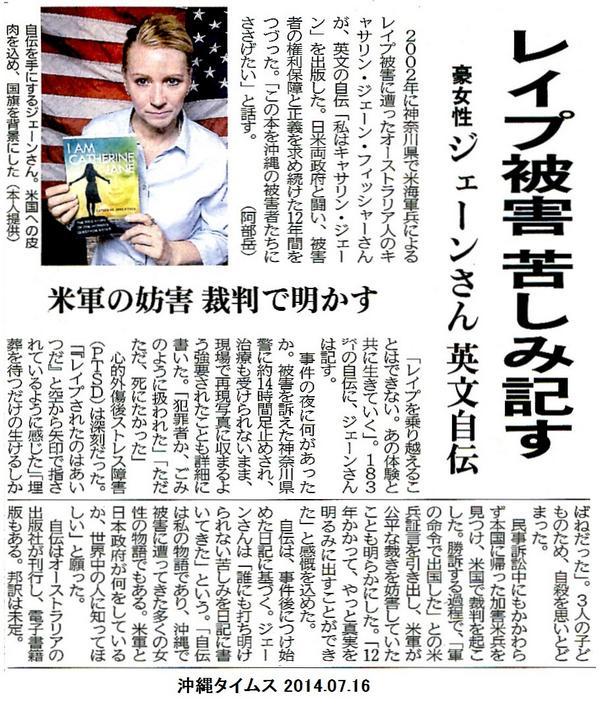 02年に神奈川県で米海軍兵によるレイプ被害に遭った豪女性が英文の「私はキャサリン・ジェーン」を出版。被害を訴えた県警に14時間も足止めされ「犯罪者かゴミのように扱われた」。加害米兵を米国で見つけ裁判で勝訴。日本政府と米軍を真実で告発。 http://t.co/5tk8n5KZ9P