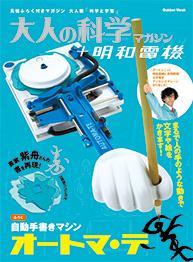 大変長らくお待たせしました! 次号大人の科学マガジン「自動手書きマシン オートマ・テ」来週7月22日(火)発売です! よろしくお願いいたします。 http://t.co/AMmny8g6G8