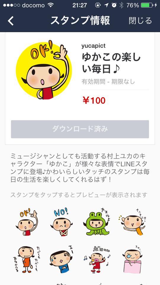 【速報!】 村上ユカの描いたyucapict、#LINEスタンプ 承認されました!!タイトルは「ゆかこの楽しい毎日」です。100円です。 https://t.co/Xf6J30cQnM  みんな使ってね〜\(//∇//)\ http://t.co/s4A7U1KPuf