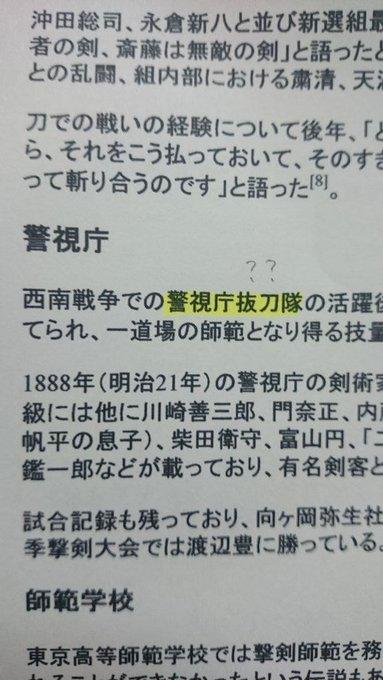 斎藤一日記 (7ページ目) - Toget...