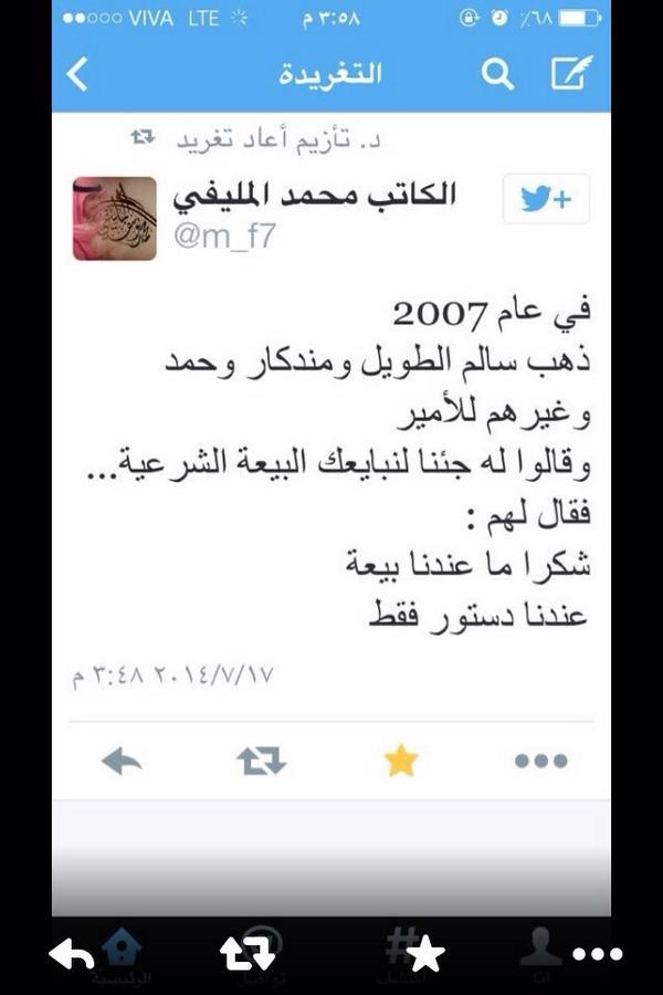 @Dousery رد الشيخين سالم الطويل وحمد العثمان حفظهم الله على كذب الكاتب محمد المليفي . http://t.co/C5XJHk1IMY