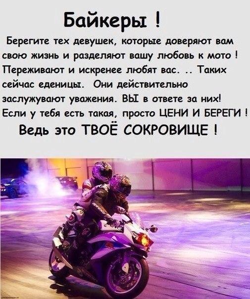 стихи про мотоциклы короткие