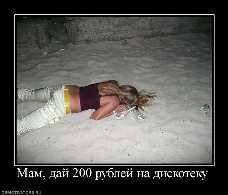 Удачей процветанием, картинки про пьяную подругу с надписями