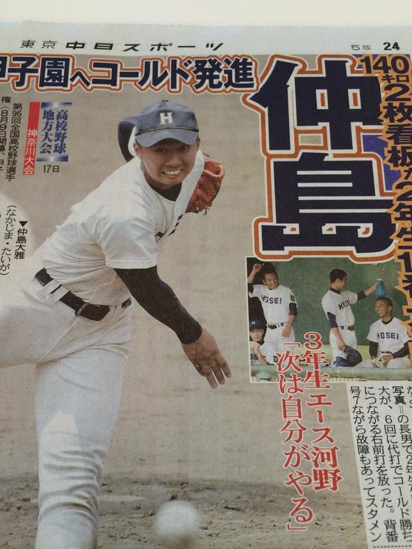 東京中日スポーツ買ってきた。 仲島投手は、昨日の初戦、いきなり3者連続三振で発進、5イニングを被安打2。自らも先制打3打点。代打で安打のギャオス内藤長男の記事も。 http://t.co/szUYRfAl5l