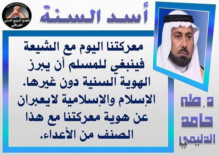 رد: اخبار الثورة السنية العراقية | الجمعة 18-7-2014