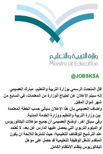 وظائف بنات السعوديه السبت 21-9-1435-وظائف BszH9AuCMAADDvO.png:
