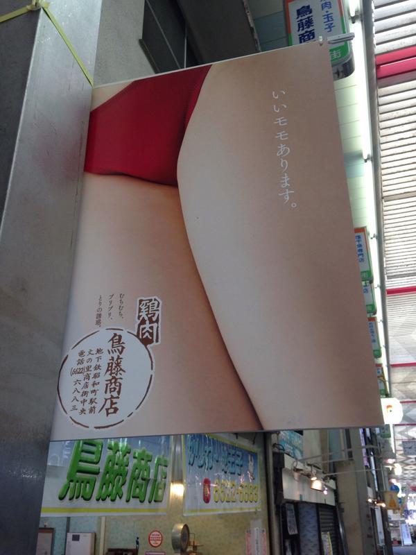 文の里商店街なう。話題のポスターのインパクトがすごいw pic.twitter.com/RnQtThqnJU