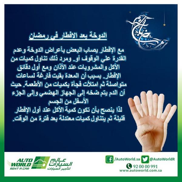 #نصائح_رمضان من #عالم_السيارات #السعودية #غرد_بنصيحة #غرد_بصورة #رمضان #نصيحة #صحة #شهر_البركة http://t.co/WGMhaSxYZq