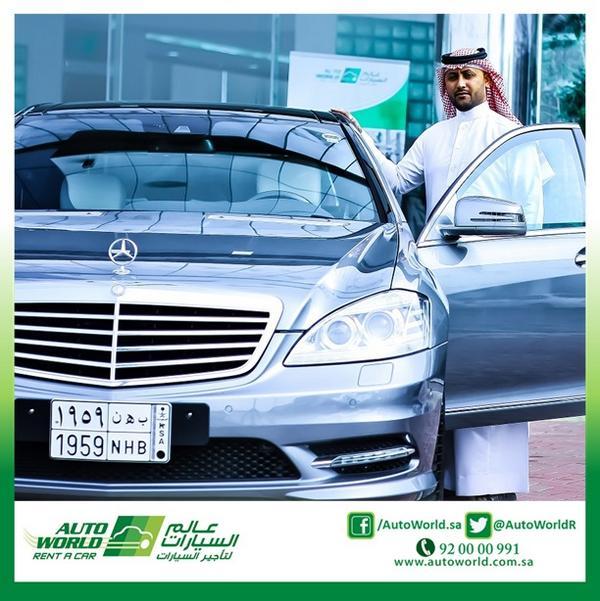 خدمة #تأجير_السيارت مع #سائق من #عالم_السيارات #السعودية http://t.co/tEiLS7yggv