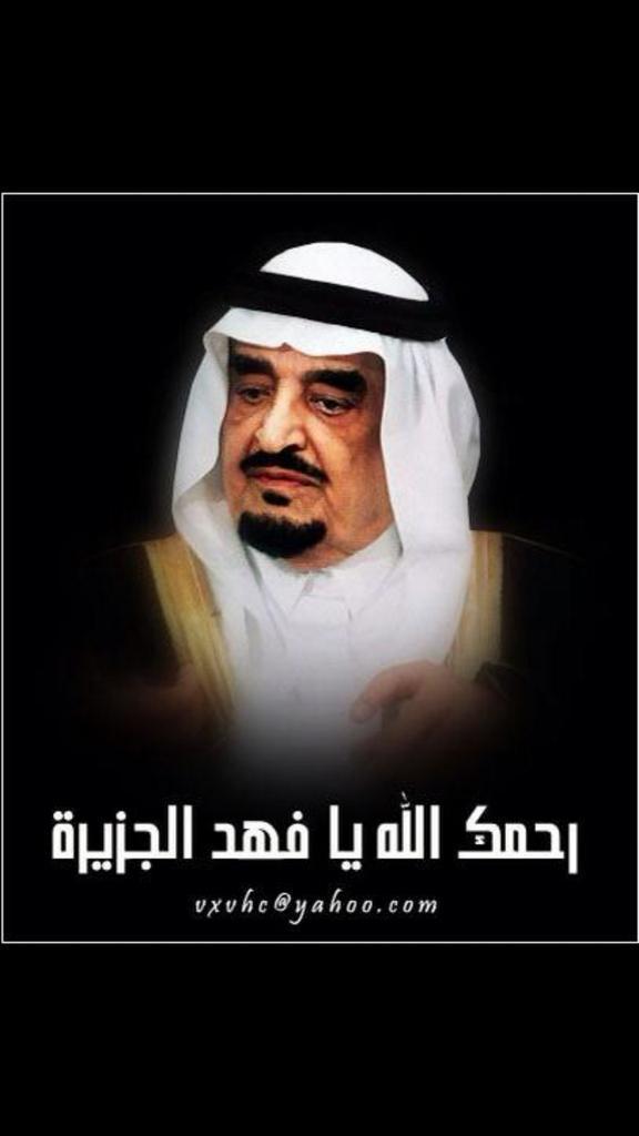 عايد الخالدي متفائل Ar Twitter اليوم ذكرى وفاة الملك فهد بن عبدالعزيز رجل له فضل على كل كويتي سخر أرض ومال المملكة في تحرير أرضنا إلى جنات الخلد Http T Co Qno1fx9jlt