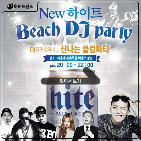 [New 하이트, 해운대 Beach DJ Party! 최종 라인업 공개!] 핫한 '해운대'에서 2014 New 하이트 비치 디제이 파티가 열립니다! 팔로팔로미 ▶http://t.co/iLekBUZaiV http://t.co/IxPdvy9yMy
