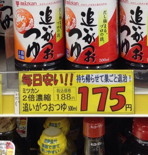 夕飯の素麺の為に麺つゆ買いに来たんだけど説明文が理解出来ないw pic.twitter.com/PJwIz2uQH3