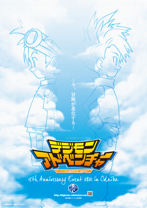 ¡¡Digimon Adventure Tri!! Bt4nRupCYAAozf0