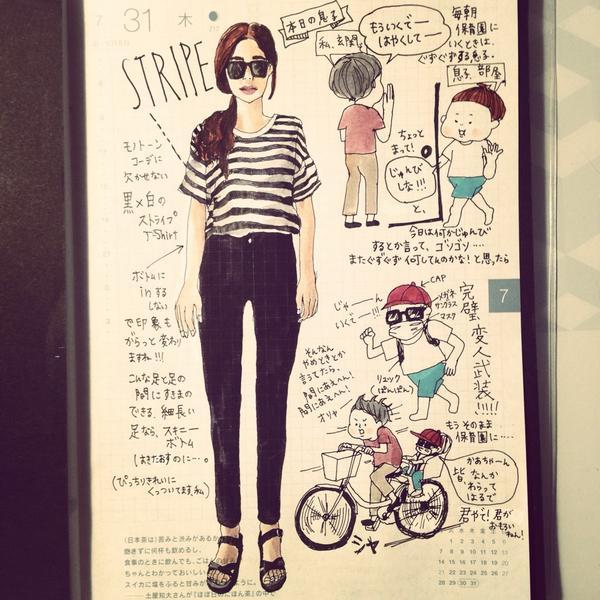そりゃ笑われるで、の7月31日の日記。頼むから朝に武装しないで ほぼ日 ほぼ日手帳 ほぼ日umu 絵日記 fashion ファッションイラスト style stripe しましま