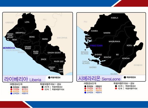 외교부는 라이베리아, 시에라리온 전 지역에 대해 8.1(금)부터 특별여행경보를 발령합니다. #에볼라_바이러스 이 지역을 방문하지 마시고, 이 지역에 거주중인 분들은 안전한 곳으로 대피하시기 바랍니다. http://t.co/NuNzayJcQ8