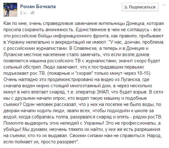 Ситуация в Луганске критическая: гибнут люди, отсутствует вода, электричество и телефонная связь, - горсовет - Цензор.НЕТ 4