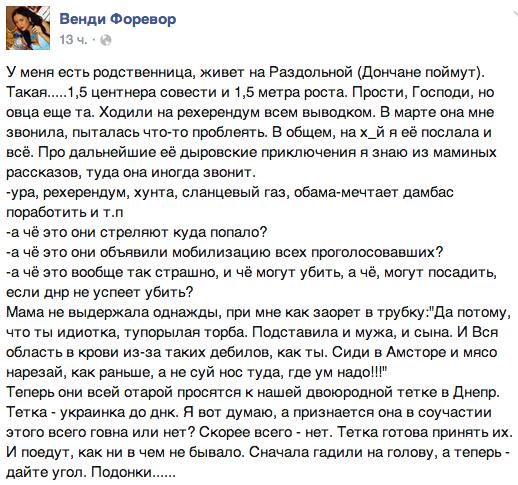 """""""Они же здесь пашут, как на каторге"""", - беженец с Донбасса о жителях западной Украины - Цензор.НЕТ 8375"""