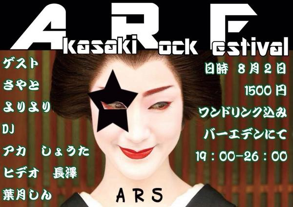 日付変わればARFです!Akasaki Ryu......Akasaki Rock Fes!!ゲストにはStand by meのよりよりさん!Fantajist@の白塗り番長さやと!!RTして¥500オフして遊ぼうぜ!! http://t.co/3zwuxhLKYj