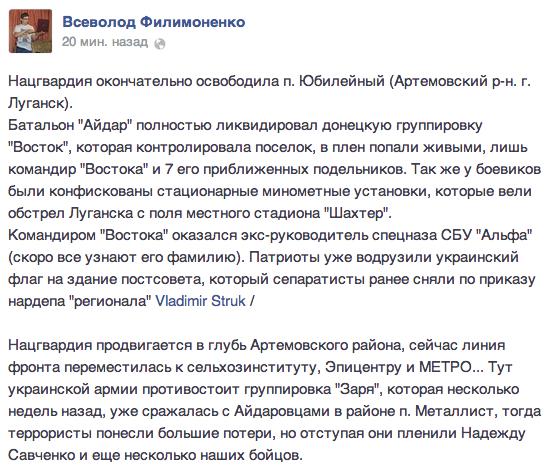"""Командиром """"Востока"""" оказался экс-руководитель """"Альфы"""""""