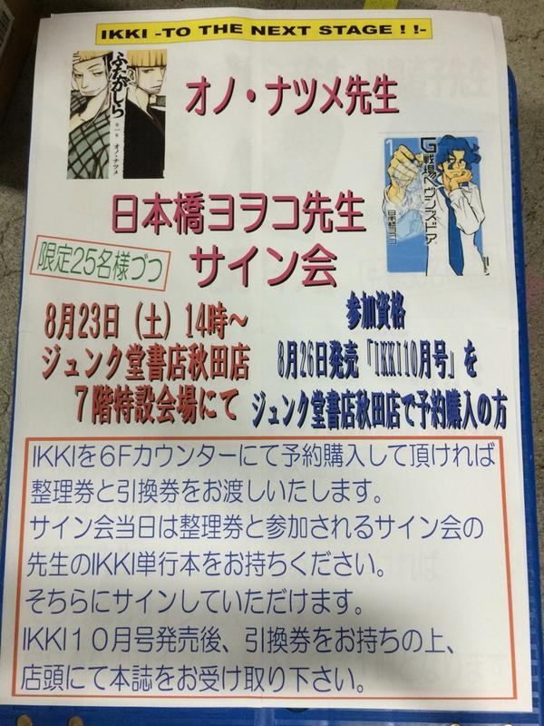 [サイン会のお知らせ2] 8/23にはオノ・ナツメ先生、日本橋ヨヲコ先生のサイン会も開催! こちらは8/26発売のIKKI10月号を当店にて予約購入して下さい。こちらはそれぞれの開催になりますので1冊でどちらかの参加となります(2号) http://t.co/x9fZhp6ChV