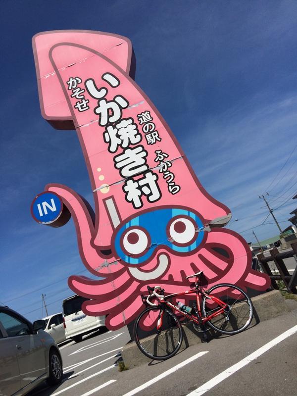 道の駅ふかうら いか焼き村到着。いか食うかイカ http://t.co/ytcffQowuO
