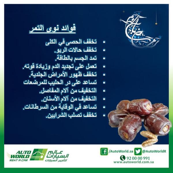 #نصائح_رمضان من #عالم_السيارات #السعودية #غرد_بنصيحة #غرد_بصورة #رمضان #نصيحة #صحة #شهر_البركة http://t.co/Oyzyc1Awep