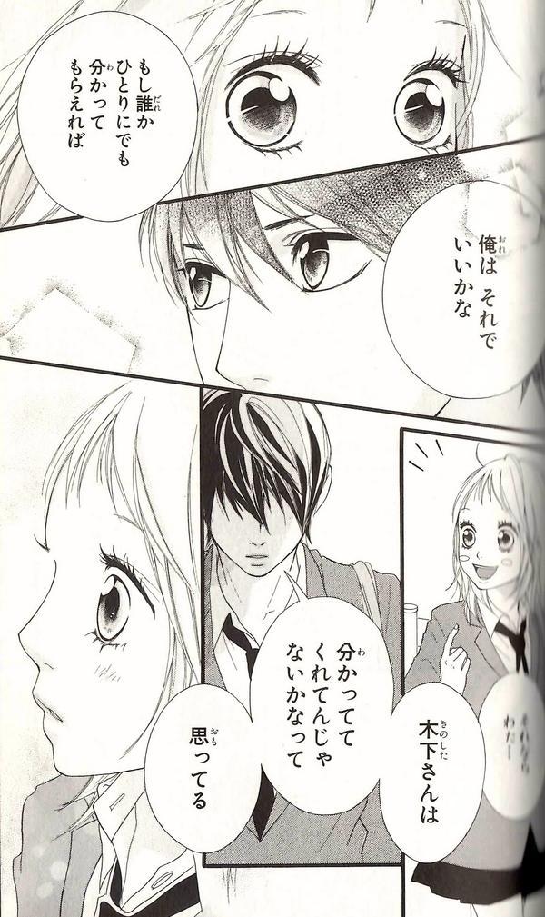 ストロボエッジ 漫画 ネタバレ 4巻