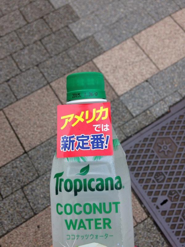異常に汎用性高いシールに目がくらんでまずそうな飲み物買った http://t.co/pLNKI6sLKc