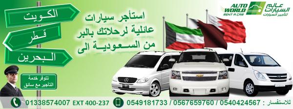 استأجر سيارة عائلية لـ #رحلات البر من #السعودية الى كل من #الكويت ، #قطر و #البحرين من #عالم_السيارات http://t.co/IJRLJCNL39