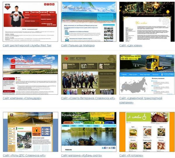 Создание сайтов славянск на кубани сайт компании ао