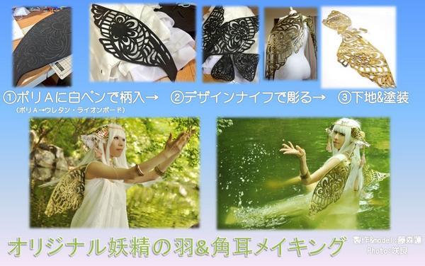 オリジナル妖精の羽&角耳の作り方まとめ。 ポリA(ウレタン)に白ペンで模様を描き、デザインナイフでくりぬいて製作しました。 詳しい作り方→ 画像→