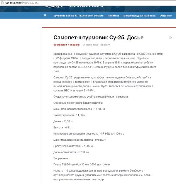 Бой под Лутугино 14 июля: причины потерь украинских войск - Цензор.НЕТ 4543