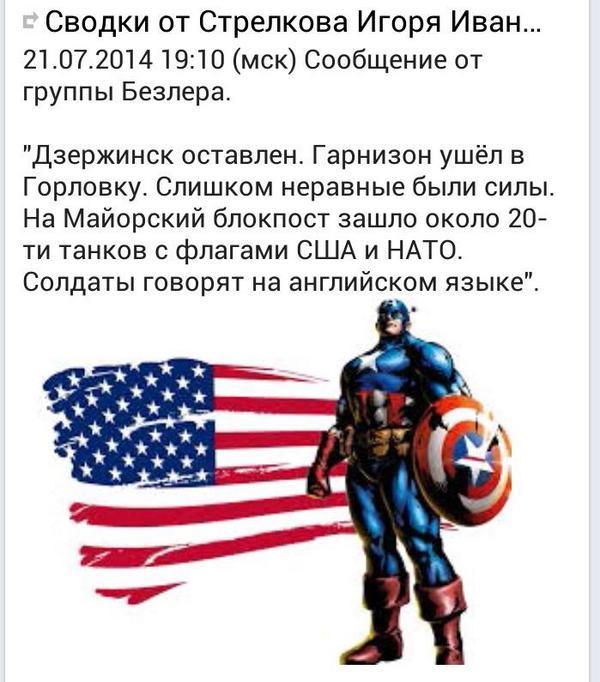 """""""Террористы взяли Донецк в заложники и убивают его"""", - Тарута - Цензор.НЕТ 2476"""