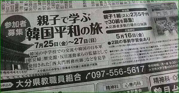 大分県教組による違法広告の写真も出てきました。 http://t.co/YW05jmtRNA