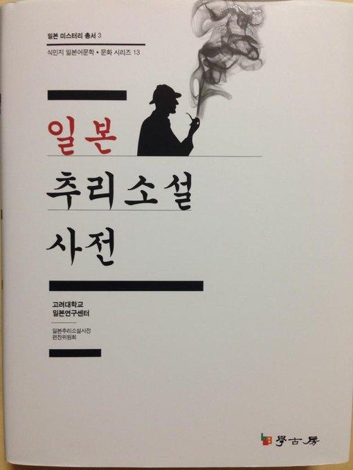 韓国で出版された『京城の日本語探偵作品集』と『日本推理小説事典』/韓国と台湾の日本語探偵小説