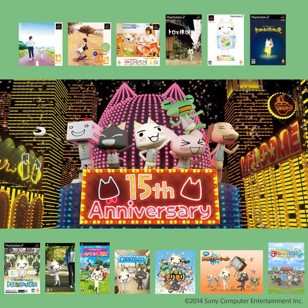 7/22は、『どこでもいっしょ』が発売されてちょうど15年の記念日。 たくさんの方に支えられて、今日という日を迎えることができました。 本当にありがとうございます。 これからもどうぞ宜しくお願いします! #どこいつ15th http://t.co/SmjoWrGBbd