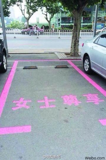 Now at a Chinese mall: pink, women-only parking spots that are wider than normal. http://t.co/o8TsFxQ8gz http://t.co/2dmnyMotSp