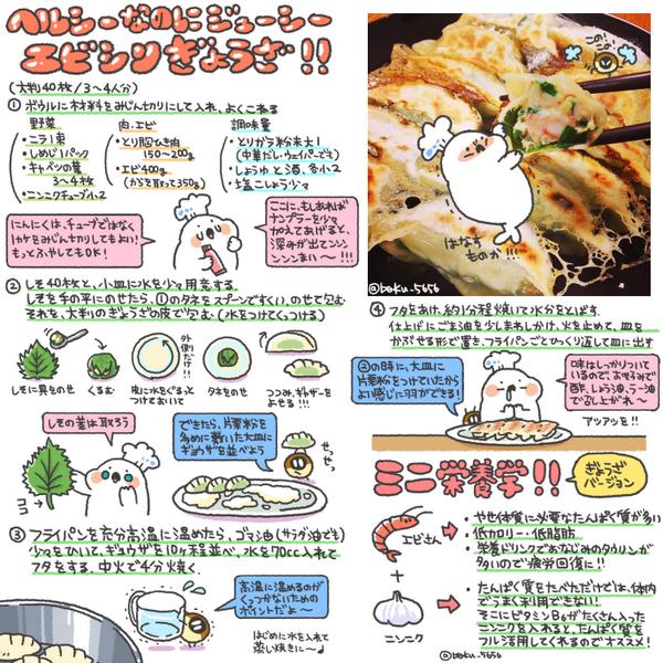 餃子 レシピ 人気 ジューシー