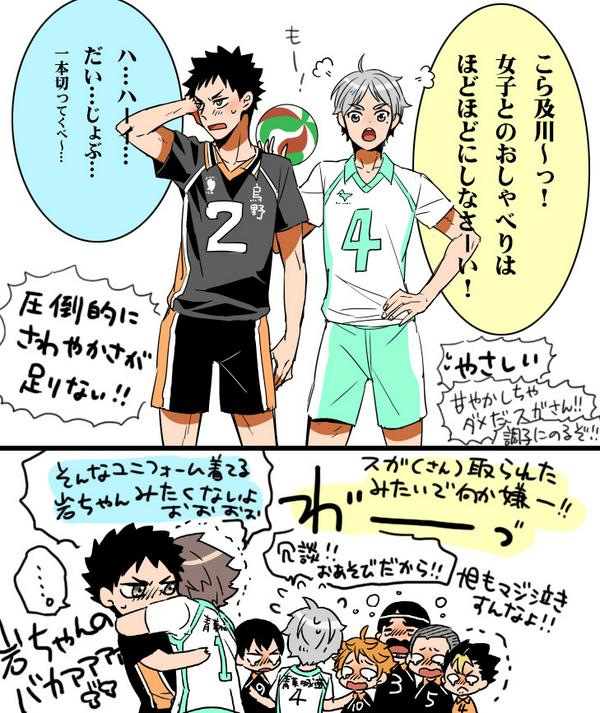 NAVER まとめハイキュー!!についてのツイート&画像