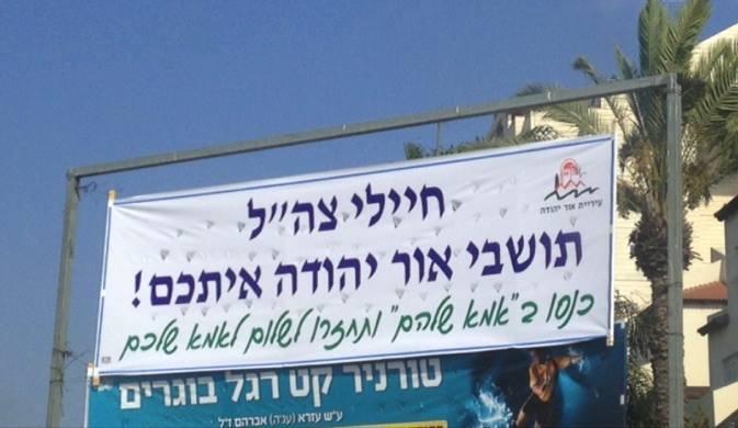 anti-Palestinian sign