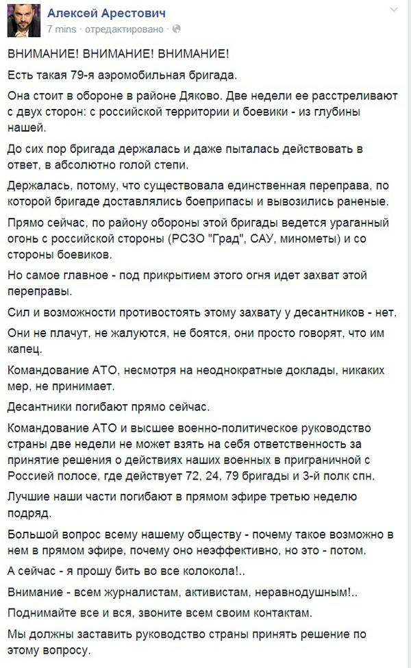 Россия стягивает войска к границе с Черниговской областью, - СНБО - Цензор.НЕТ 4147
