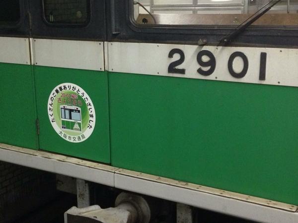 ホンマや!大阪市営地下鉄中央線の20系第1編成に、さようならステッカー掲出。 http://t.co/VWjzEIZHL3