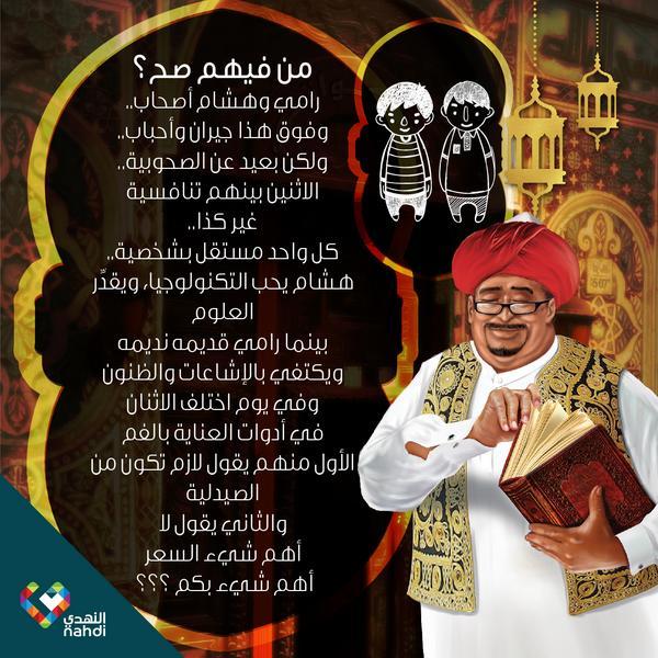 صيدلية النهدي On Twitter من فيهم صح السعودية النهدي صيدلية