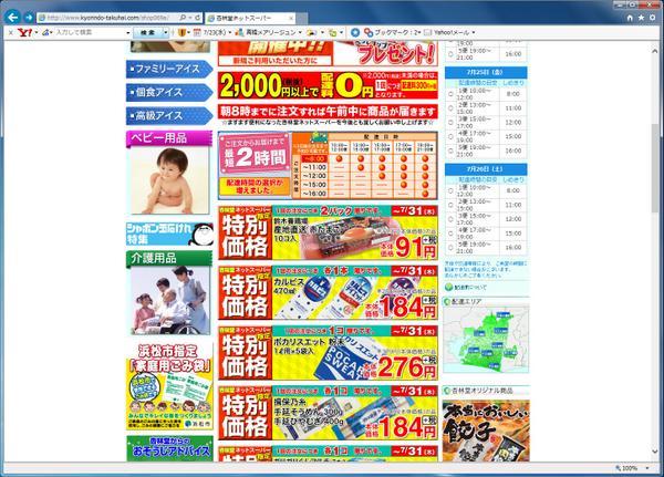 てか杏林堂のネットスーパー、卵10個が98円でカルピスも198円(税込)で買えちゃう破格の値段でびっくり!!店頭よりも安いですし♪ もし東京まで配達してくれるのなら迷わず使ってますね(笑) http://t.co/SIbOjhVWDJ