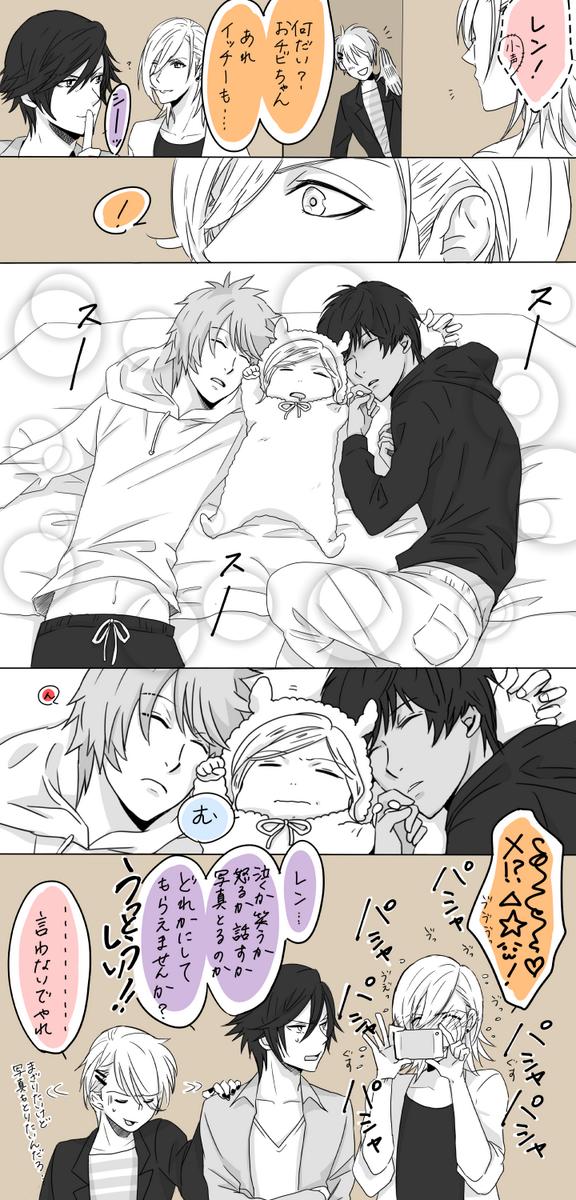 【らくがきマンガ】幼児カミュと愛島兄弟