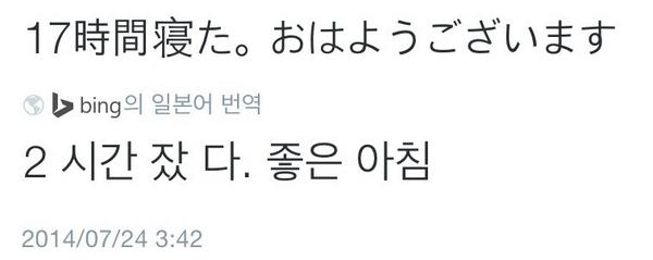 빙 번역 진짜..... 미친 것 같아.. http://t.co/WXSORRVQJ0