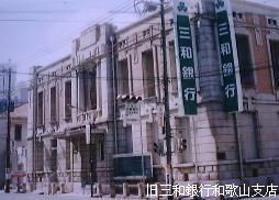 旧三和銀行