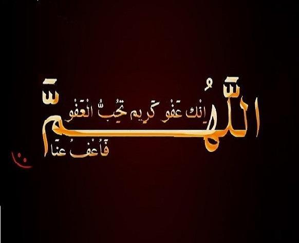 اللهم انك عفو كريم تحب العفو فاعفو عنا تويتر