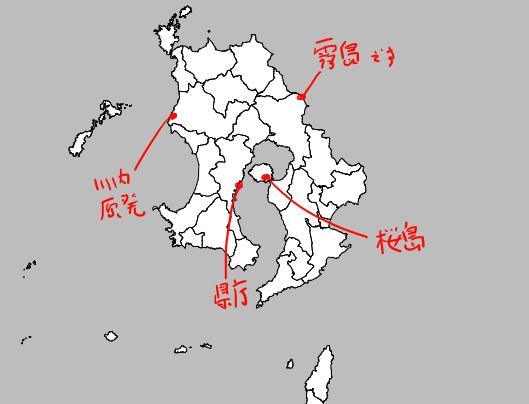 桜島と霧島、それと川内原発までの位置関係はこんな感じ。桜島からだと大体70kmぐらいです。なお桜島から鹿児島県庁までは8kmです。川内に噴石が降り注ぐとかなった場合、県庁どころか鹿児島県本土から生物が消えてます。 http://t.co/Qaw0raWeA3