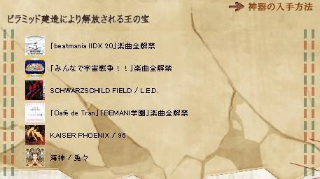 IIDX解禁楽曲 http://t.co/4G0v3on7XL